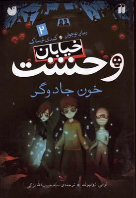 خيابان-وحشت-(2)-خون-جادوگر