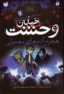 خيابان-وحشت-(7)-هجوم-آدم-هاي-معمولي