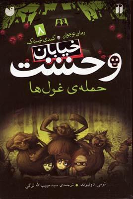 خيابان-وحشت-(8)-حمله-غول-ها