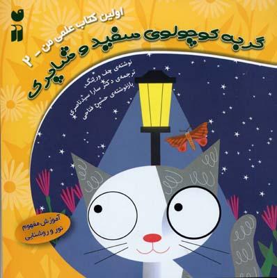 گربه-كوچولوي-سفيد-و-شاپرك-(اولين-كتاب-علمي-من-2)