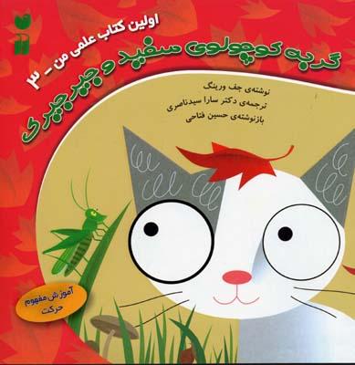 گربه-كوچولوي-سفيد-و-جيرجيرك-(اولين-كتاب-علمي-من-3)