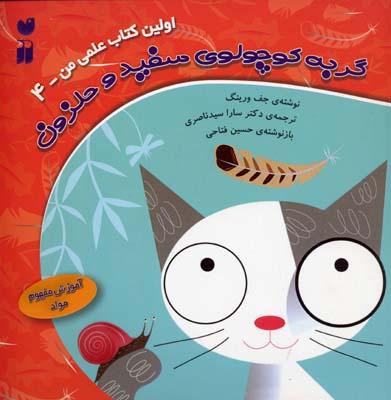 گربه-كوچولوي-سفيد-و-حلزون-(اولين-كتاب-علمي-من-4)