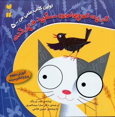 گربه-كوچولوي-سفيد-و-پرنده-(اولين-كتاب-علمي-من-5)