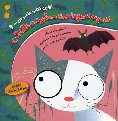 گربه-كوچولوي-سفيد-و-خفاش-(اولين-كتاب-علمي-من-6)