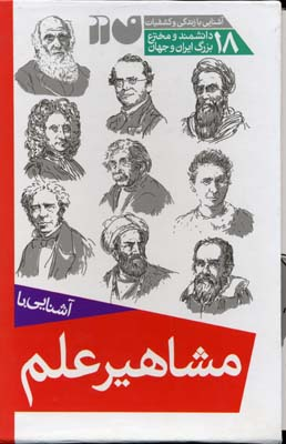 مجموعه-آشنايي-با-مشاهير-علم(18جلدي-قابدار-رقعي)ذكر