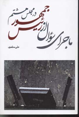 ماجراي-سوال-از-رئيس-جمهور-در-مجلس-هشتم(رقعي)ذكر