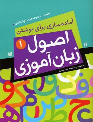 اصول-زبان-آموزي(1)