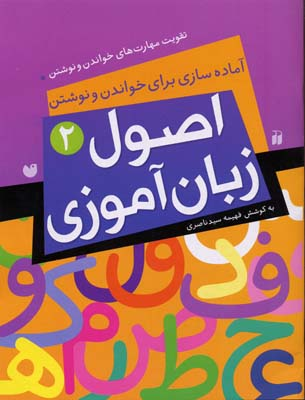 اصول-زبان-آموزي-(2)