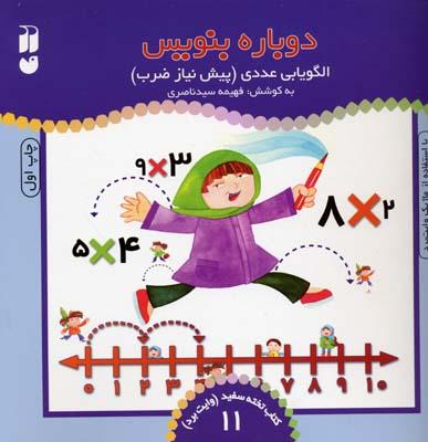 الگويابي-عددي(پيش-نياز-ضرب)---كتاب-تخته-سفيد-(11)