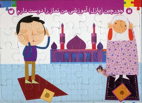 جورچين(پازل)من-نماز-را-دوست-دارم