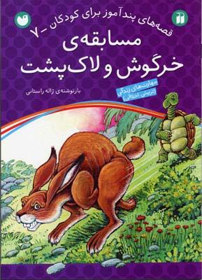 مسابقه-خرگوش-و-لاك-پشت---قصه-هاي-پندآموز-براي-كودكان-(7)