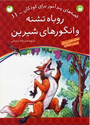 روباه-تشنه-و-انگورهاي-شيرين---قصه-هاي-پندآموز-براي-كودكان-(11)