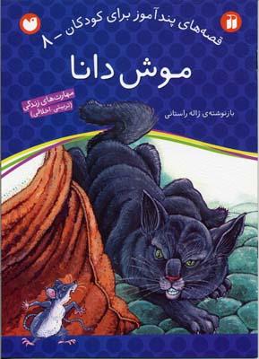 موش-دانا---قصه-هاي-پندآموز-براي-كودكان-(8)