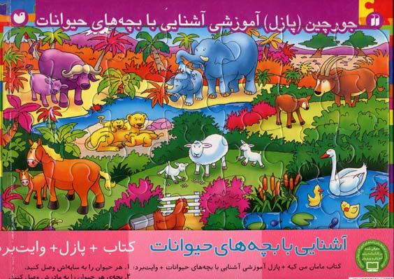 كتاب-مامان-من-كيه---پازل-آموزشي-آشنايي-با-بچه-هاي-حيوانات--وايت-برد