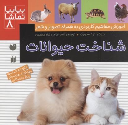 بيا-بيا-تماشا-8-شناخت-حيوانات