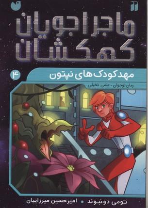 ماجراجويان-كهكشان4(مهد-كودك-هاي-نپتون)