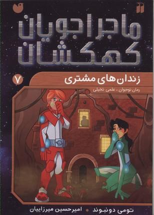 ماجراجويان-كهكشان7(زندان-هاي-مشتري)