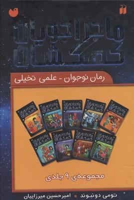 مجموعه-ماجراجويان-كهكشان(9جلدي-رقعي-قابدار)