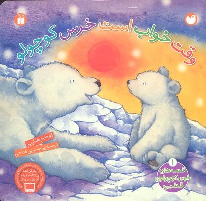 قصه-هاي-خرس-كوچولو-1--وقت-خواب-است-خرس-كوچولوr