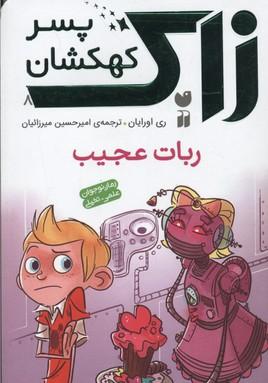 رمان-نوجوانان-علمي-تخيلي-زاك،-پسر-كهكشان(8)ربات-عجيب