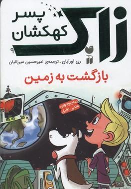 رمان-نوجوانان-علمي-تخيلي-زاك،-پسر-كهكشان(9)بازگشت-به-زمين
