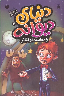 دنياي-ديوانه4-وحشت-در-تئاتر