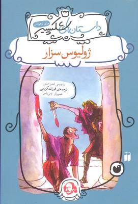 داستانهاي-شكسپير(ژوليوس-سزار)
