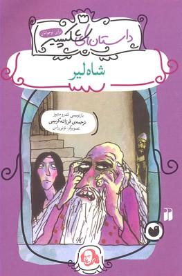 داستانهاي-شكسپير(شاه-لير)