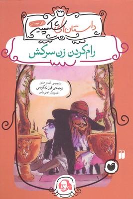 داستانهاي-شكسپير(رام-كردن-زن-سركش)