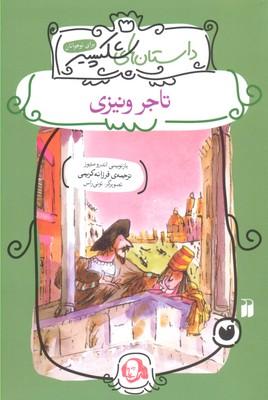 داستانهاي-شكسپير(تاجر-ونيزي)