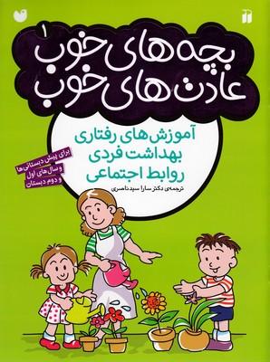 بچه-هاي-خوب-عادت-هاي-خوب-1-آموزش-هاي-رفتاري-بهداشت-فردي-روابط-اجتماعي-