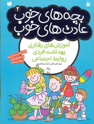 بچه-هاي-خوب-عادت-هاي-خوب-2-آموزش-هاي-رفتاري-بهداشت-فردي-روابط-اجتماعي-