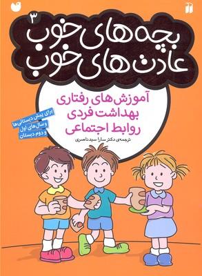 بچه-هاي-خوب-عادت-هاي-خوب-3آموزش-هاي-رفتاري-بهداشت-فردي-روابط-اجتماعي-