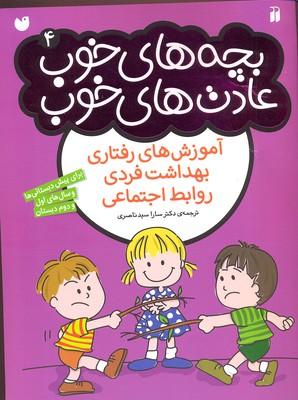 بچه-هاي-خوب-عادت-هاي-خوب-4-آموزشهاي-بهداشت-فردي-روابط-اجتماعي