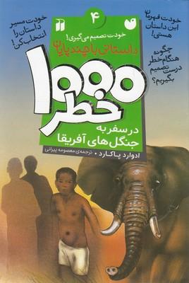 1000-خطر-4-در-سفر-به-جنگل-هاي-آفريقا