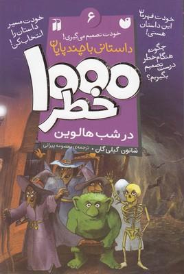 1000-خطر-6-درشب-هالوين