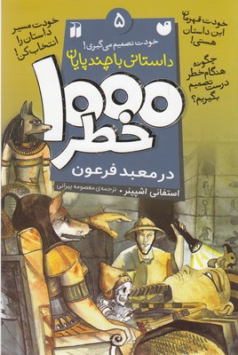 1000-خطر-5-درمعبد-فرعون