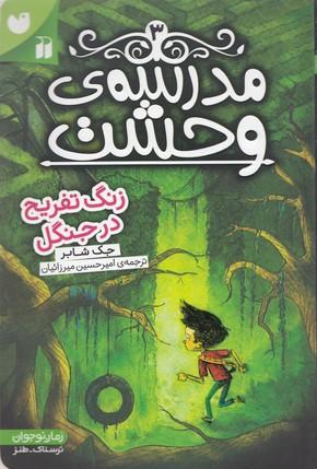 مدرسه-وحشت-3-زنگ-تفريح-در-جنگل