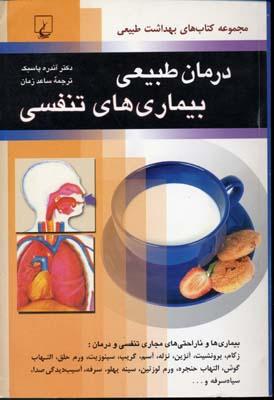 درمان-طبيعي-بيماري-هاي-تنفسي(رقعي)ققنوس