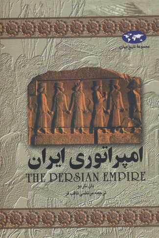 امپراتوري-ايران