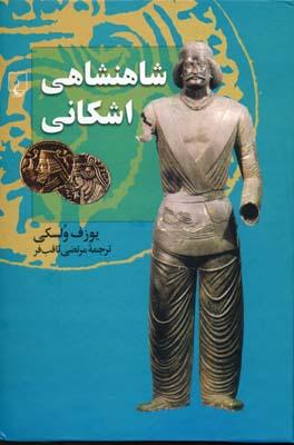 شاهنشاهي-اشكانيr(وزيري)ققنوس
