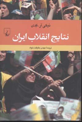نتايج-انقلاب-ايران(رقعي)ققنوس
