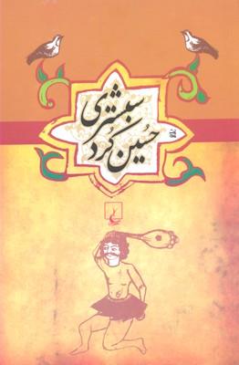 مجموعه-ادبيات-عامه(حسين-كرد-شبستري)