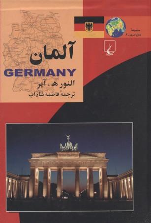 مجموعه-ملل-امروز-آلمان