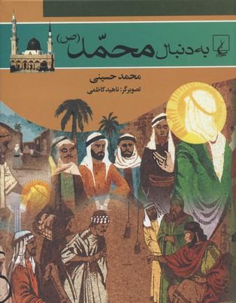 به-دنبال-محمد