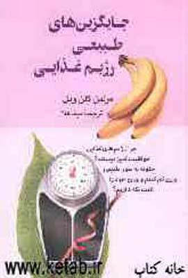 جايگزين-هاي-طبيعي-رژيم-غذايي(رقعي)ققنوس