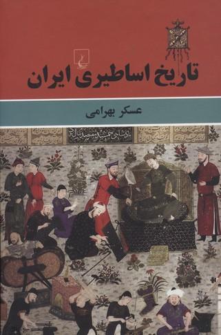 تاريخ-اساطير-ايران