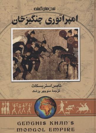 تمدن-هاي-گمشده-امپراتوري-چنگيز-خان