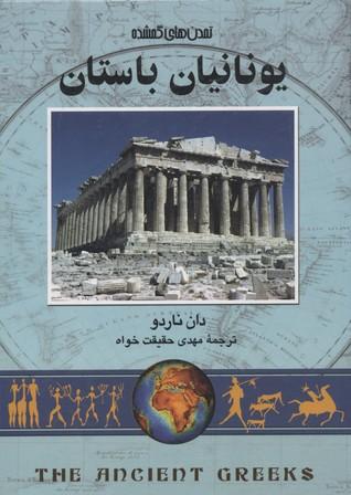 تمدن-هاي-گمشده-يونانيان-باستان