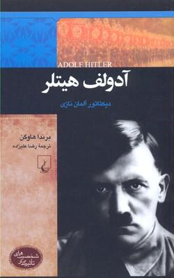 شخصيت-هاي-تاثيرگذار-آدولف-هيتلر